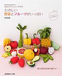前田智美 最新著書 たのしい野菜とフルーツがいっぱい
